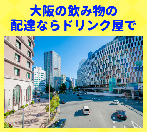 大阪,ドリンク屋,飲み物,配達